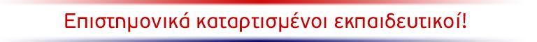 Δεδούση-Ξένες Γλώσσες-Λαμία-Εκπαιδευτικοί
